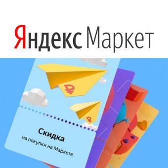 Новые бонусы с доп. скидками до 15% в Яндекс.Маркете