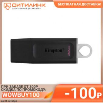 Флешка USB KINGSTON DataTraveler Exodia 32 Гб по классной цене
