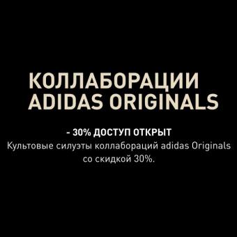 Adidas - доп.скидка 30% на коллекцию коллаборации Adidas Originals