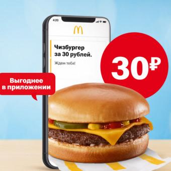 McDonald's - низкие цены на еду и напитки в Макфест