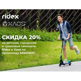 В Ситилинке скидка 20% на самокаты Ridex и Xaos