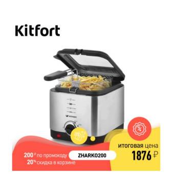 Отличная цена на фритюрницу Kitfort KT-2017