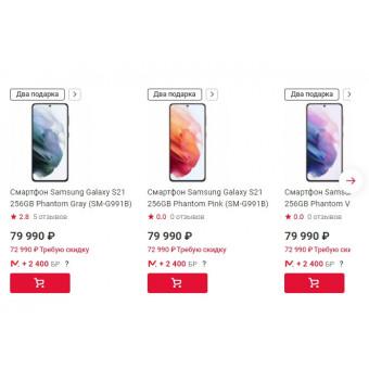 Подарки при покупке смартфонов Samsung Galaxy S21
