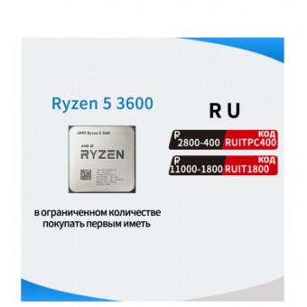 Отличная цена на процессор AMD Ryzen 5 3600 по промокоду