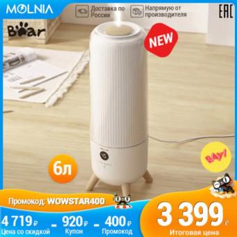 Увлажнитель воздуха Bear Appliance по хорошей цене