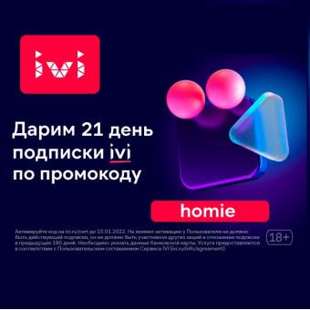 В онлайн-кинотеатре IVI новый промокод на  21 день бесплатной подписки