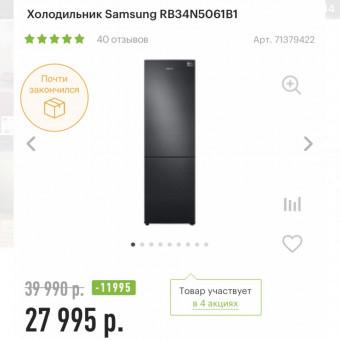 В Эльдорадо скидки до 30% на холодильники Samsung