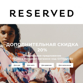 Reserved - доп. скидка 20% по промокоду на распродаже