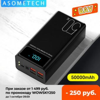 Внешний аккумулятор ASOMETECH 50000 мАч по заманчивой цене