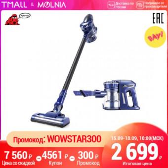 Вертикальный беспроводной пылесос PUPPYOO WP536 по самой крутой цене