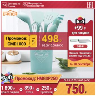 Силиконовые кухонные принадлежности U-KITCH U7790 8 шт. по выгодной цене