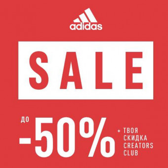 Скидки до 50% в adidas + доп. до 20% по Creators Club
