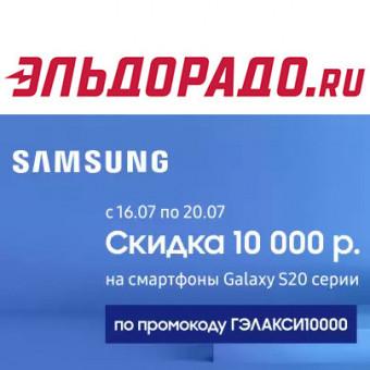 В Эльдорадо скидка 10000₽ смартфоны Galaxy S20 серии