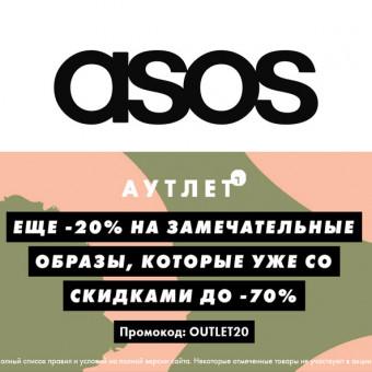 Скидки до 70% в Asos + ещё 20% по промокоду