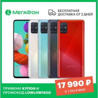Смартфон Samsung A515 Galaxy A51 6/128Gb по лучшей цене