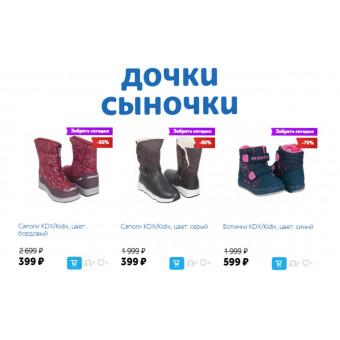 В Дочки & Сыночки скидки до 85% на зимнюю обувь