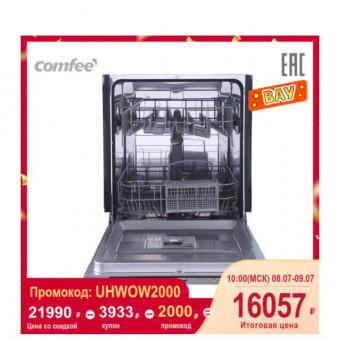 Полностью встраиваемая посудомоечная машина Comfee CDWI601 по скидке