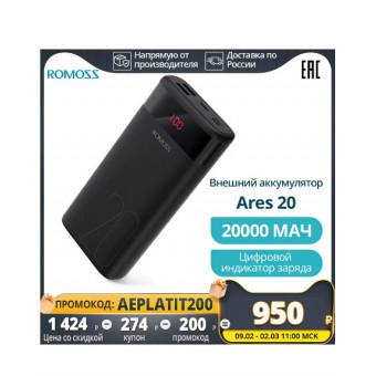 Повербанк Romoss Ares 20 20000mAh по классной цене