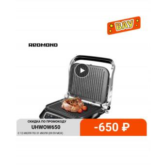 Гриль SteakMaster REDMOND RGM-M807 по хорошей цене