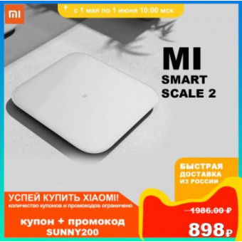 Умные весы Xiaomi Mi Smart Scale 2 по крутой цене
