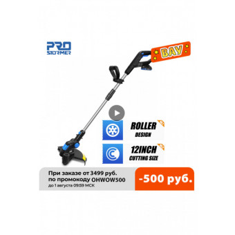 Электрический триммер для травы Prostomer PTET1050 по хорошей цене