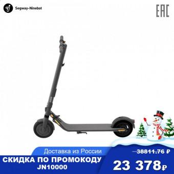 Электросамокат Ninebot KickScooter E25 со скидкой 10000₽