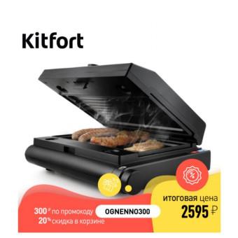 Крутая цена на электрогриль Kitfort KT-1632