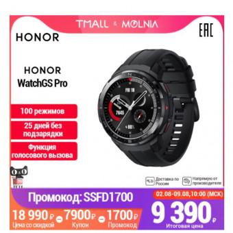 Умные часы HONOR Watch GS Pro по классной цене