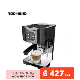 Кофеварка Redmond RCM-1512 по скидке