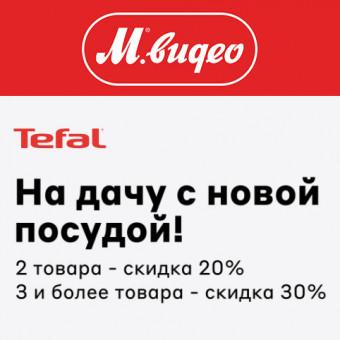 В М.Видео скидки до 30% на товары Tefal и Emsa