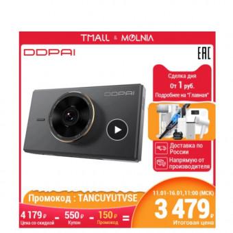 Автомобильная камера DDPai Z51600P по хорошей цене