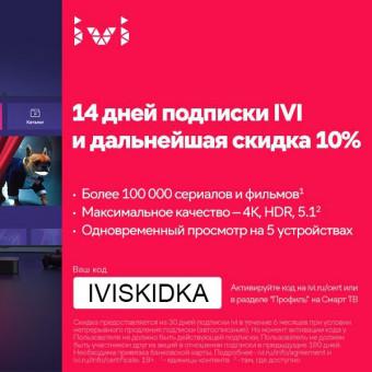 14 дней бесплатной подписки в онлайн-кинотеатр IVI