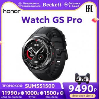 Умные часы Honor Watch GS Pro по крутой цене