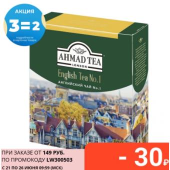 Подборка чая в пакетиках по низким ценам