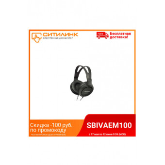 Наушники PANASONIC RP-HT161E-K по классной цене
