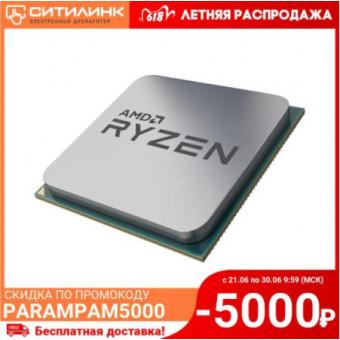 Процессор AMD Ryzen 9 5900X по выгодной цене