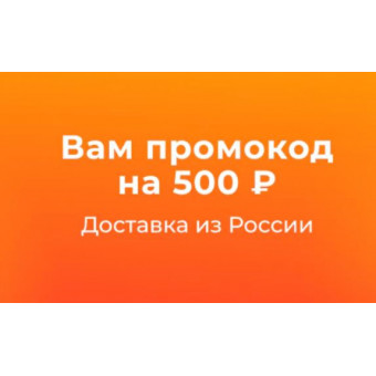 Промокод на 500₽ от 1000₽ на товары из России