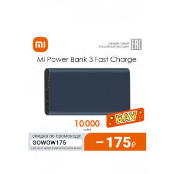 Внешний аккумулятор Xiaomi Mi Power Bank 3 10000 мАч по суперцене