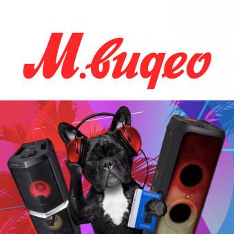 М.Видео - скидки на аудиосистемы от известных брендов