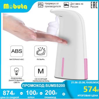 Бесконтактный автоматический дозатор мыла MOBUTA по низкой стоимости