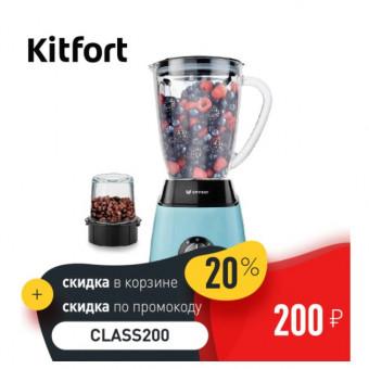 Блендер Kitfort KT-1341 по выгодной цене