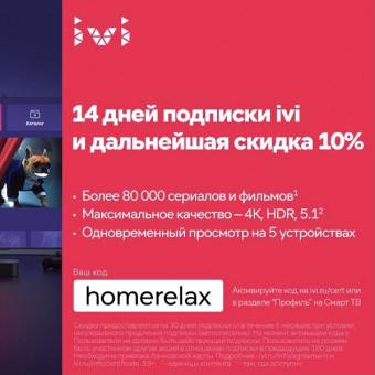 14 дней бесплатной подписки в онлайн-кинотеатре IVI по промокоду