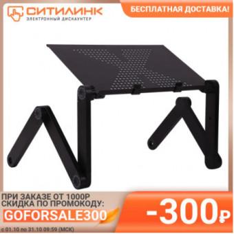 Стол для ноутбука BURO BU-807 по достойной цене