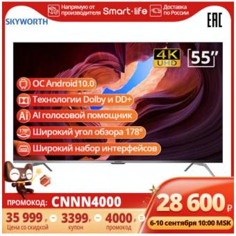 Телевизор Skyworth 55G3A по хорошей цене