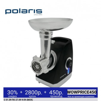 Мясорубка Polaris PMG 2027L по самой низкой цене