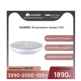 Универсальное беспроводное зарядное устройство HUAWEI CP61 на AliExpress Tmall в официальном магазине Huawei