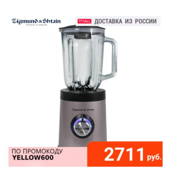 Блендер Zigmund & Shtain BS-441 D по выгодной цене
