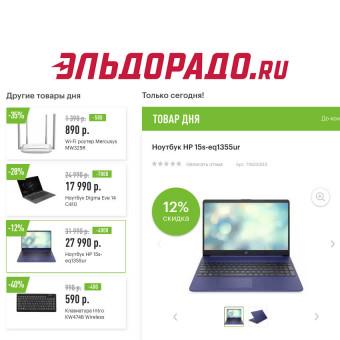 Эльдорадо - скидки на компьютерные товары