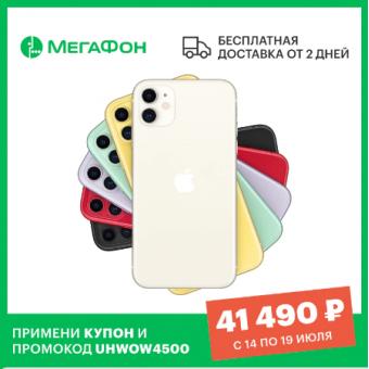Смартфон Apple iPhone 11 64 Gb по лучшей цене