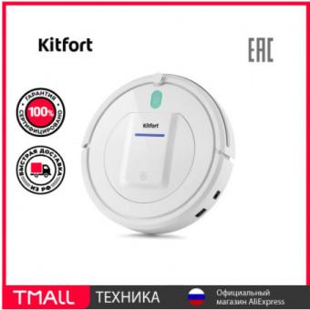 Робот-пылесос Kitfort KT-567 по хорошей цене